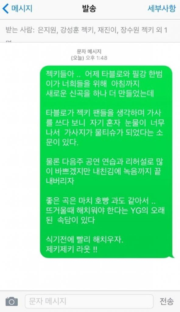 Image: Yang Hyun Suk's screen capture of a conversation with Sech Kies members / Dispatch
