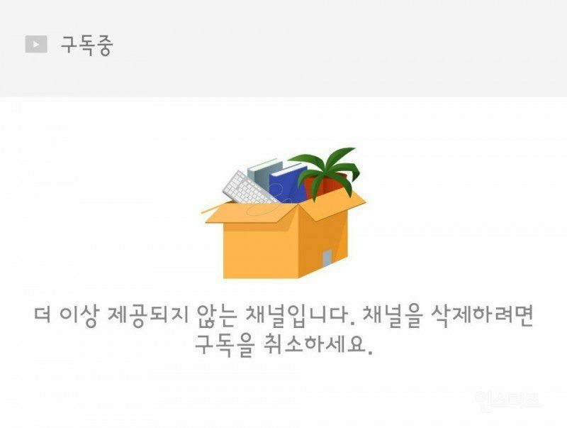 Smartphone capture of Seven Seasons' official Youtube channel having been deleted on September 24, 2016. / Instiz