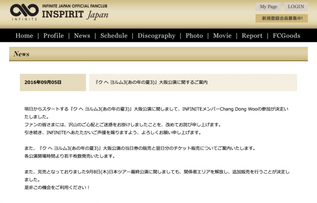 http://infinite7.jp/news/detail.php?id=507