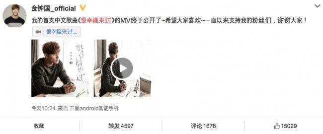 Kim Jong Kook's Weibo