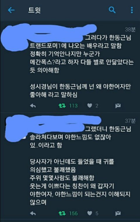 Initial tweet regarding the MBC Duet Song Festival incident by the netizen who was at the recording. / via Pann