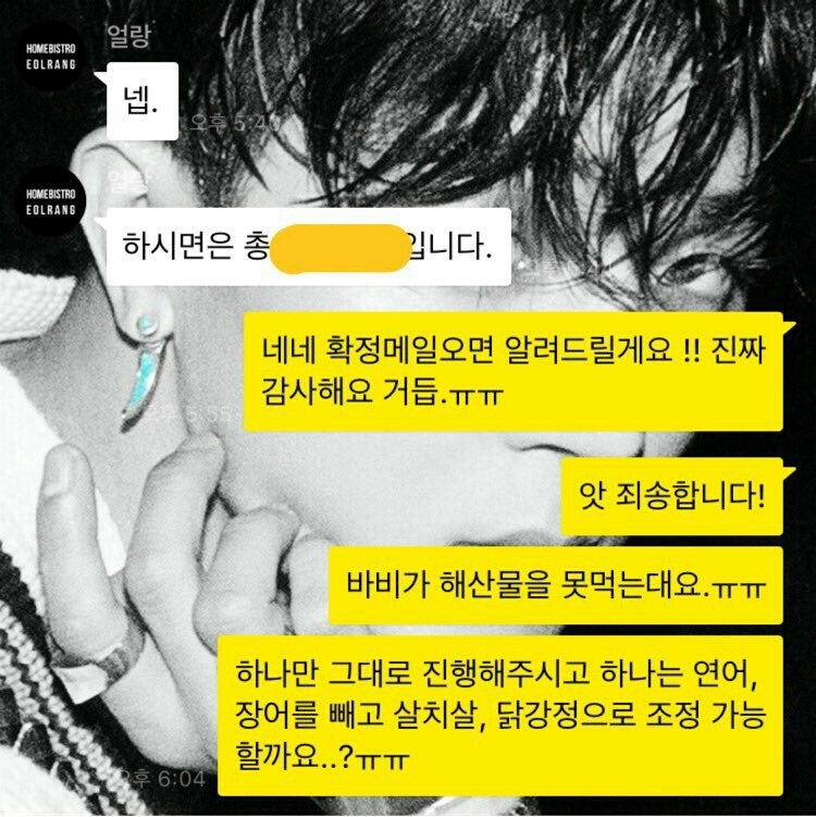 Screen-capture of the conversation between Song Mino's fansite and food distributor regarding support tribute. / Pann