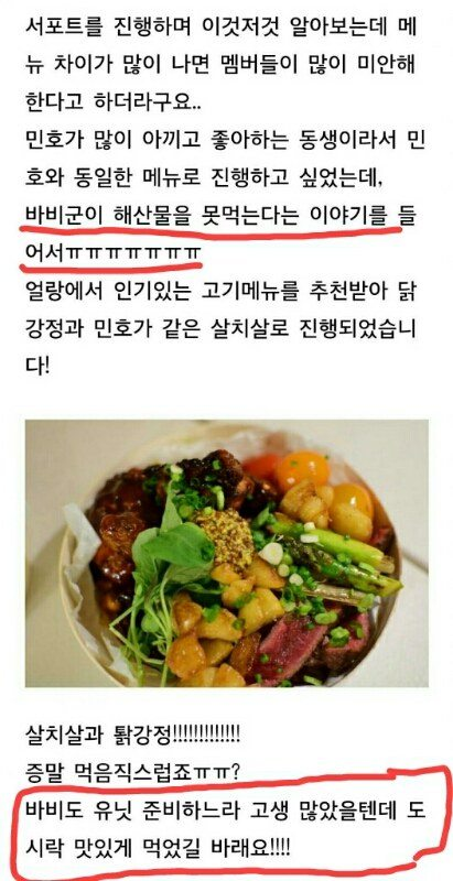 Second notice regarding the actual support tribute meal that had arrived on the day of the event. / Pann