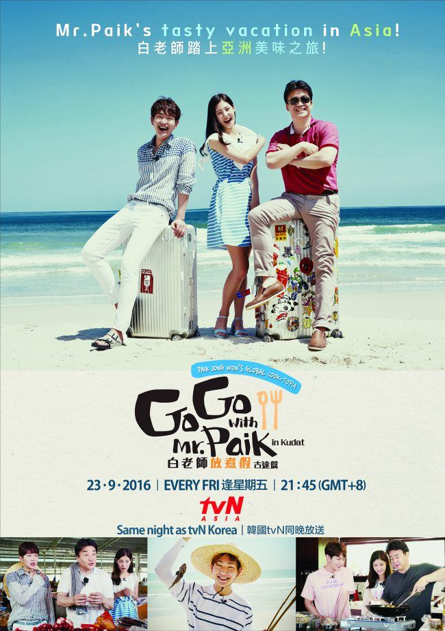 "Image: tvN's ""Go Go Mr. Baek"" with Onew, Jung Chae Yeon, Baek Jong Won"