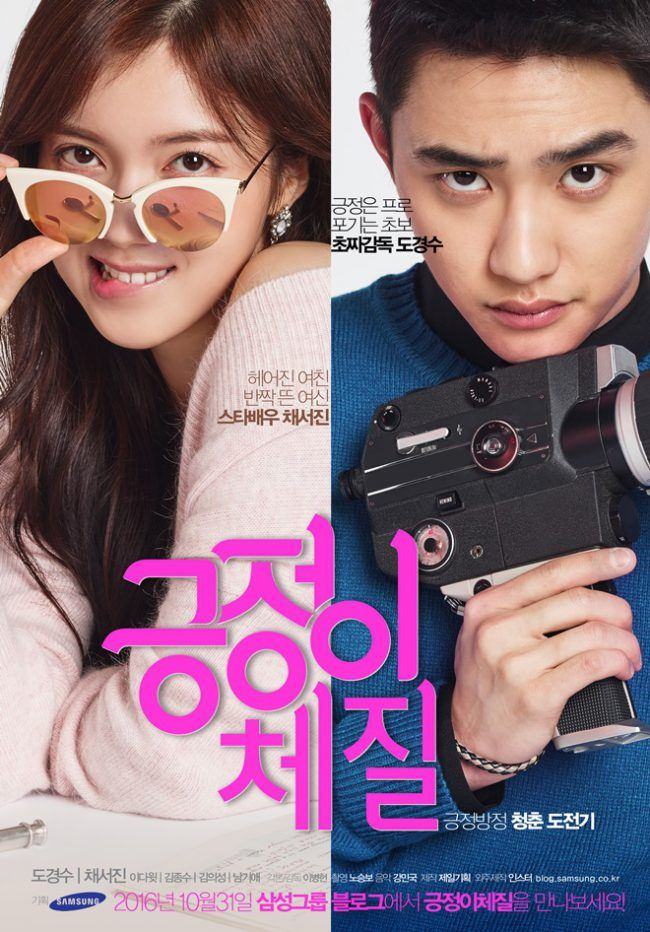 EXO's D.O. and Actress Chae Seo Jin / Image Source: Young Samsung