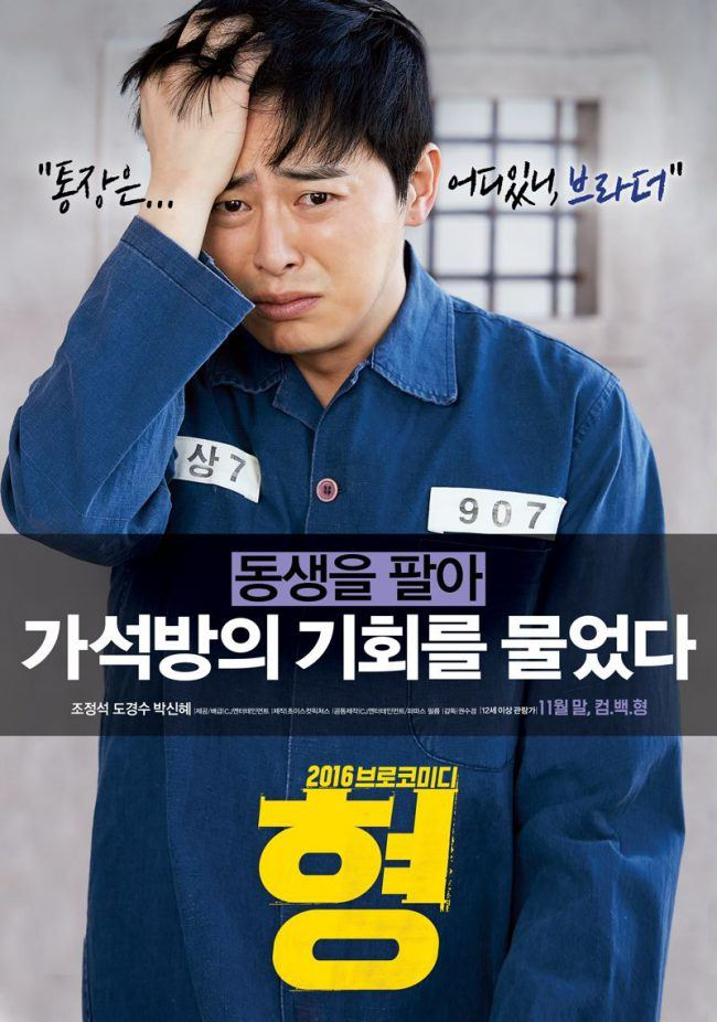 """Hyung"" Movie Poster/ Image Source: CJ Entertainment"
