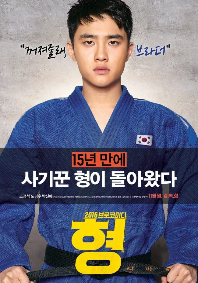 "EXO's Do Kyungsoo as for ""Hyung"" Promotional Poster/ Image Source: CJ Entertainment"