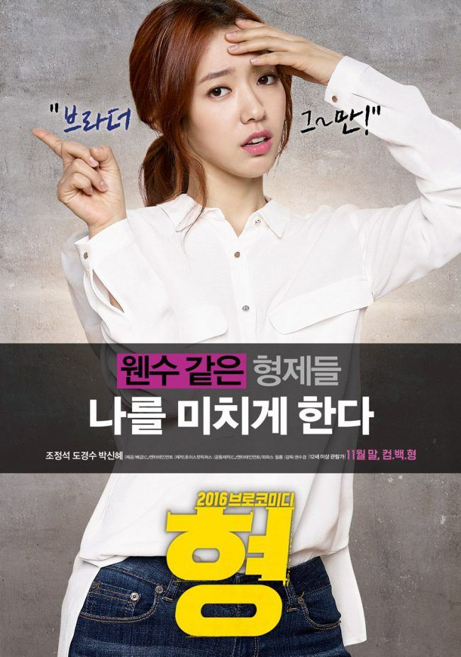 "Actress Park Shin Hye as for ""Hyung"" Promotional Poster/ Image Source: CJ Entertainment"