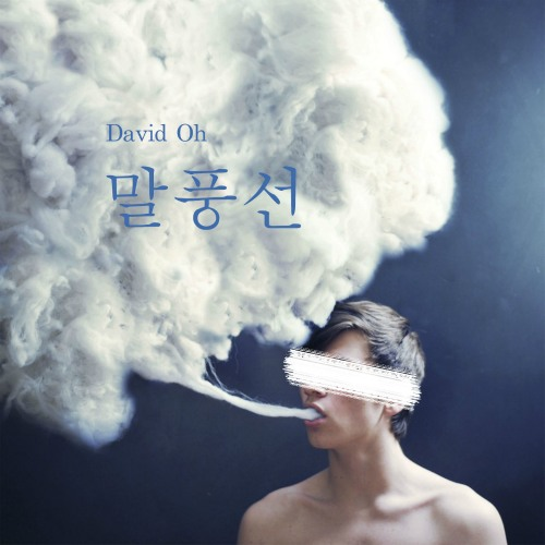 Album Cover released for David Oh