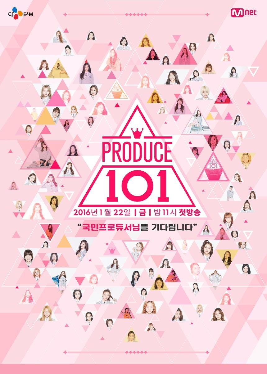 produce101