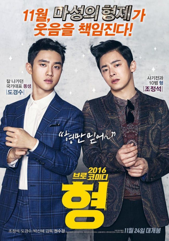 "EXO's D.O. and Actor Jo Jung Suk for new ""Hyung"" movie/ Image Source: CJ Entertainment"