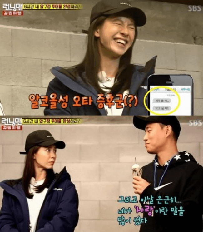 Gary and Jihyo reunites