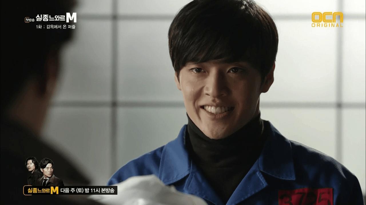 Kang Haneul as Lee Jung Soo