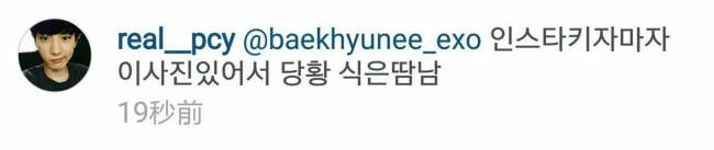 EXO's Chanyeol Comments on Baekhyun's Beautiful Picture/ Image Source: Chanbaek_IDClub