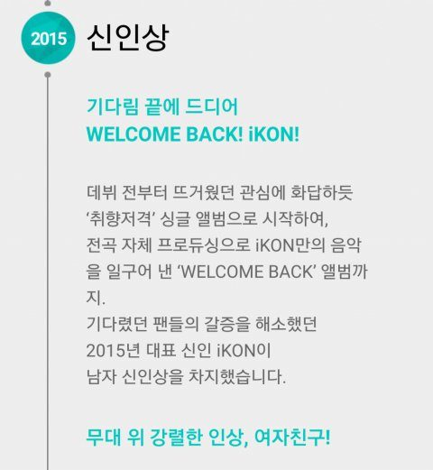 Last year, both iKON and G-Friend won awards for Best Rookie of the Year. / Source: Nate