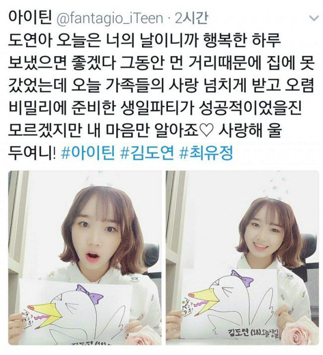 First, she drew photos dedicated to Doyeon and wished her a happy birthday on Twitter.