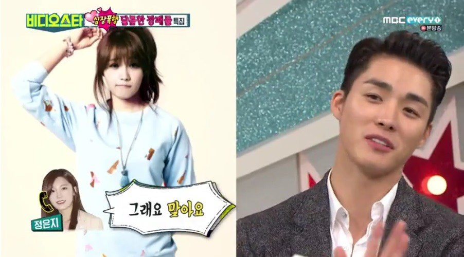 Seo Ha Joon and Eunji screen cap on mbc video star