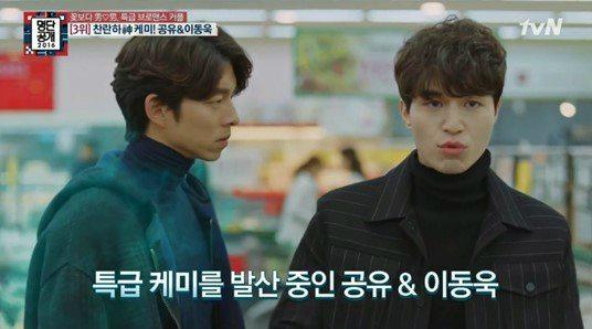 gong-yoo-lee-dong-wook-1