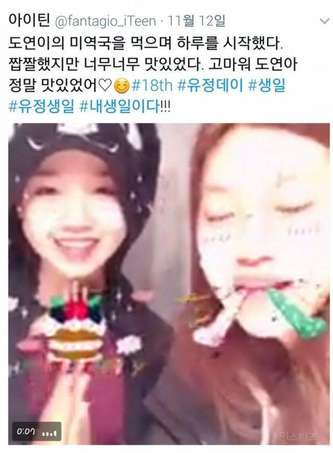 Yoojung even boiled seaweed soup for her best friend's birthday.