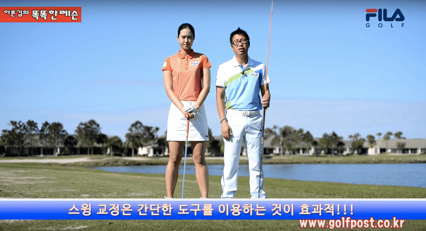 Sae Eun stands tall for a golfing tutorial.