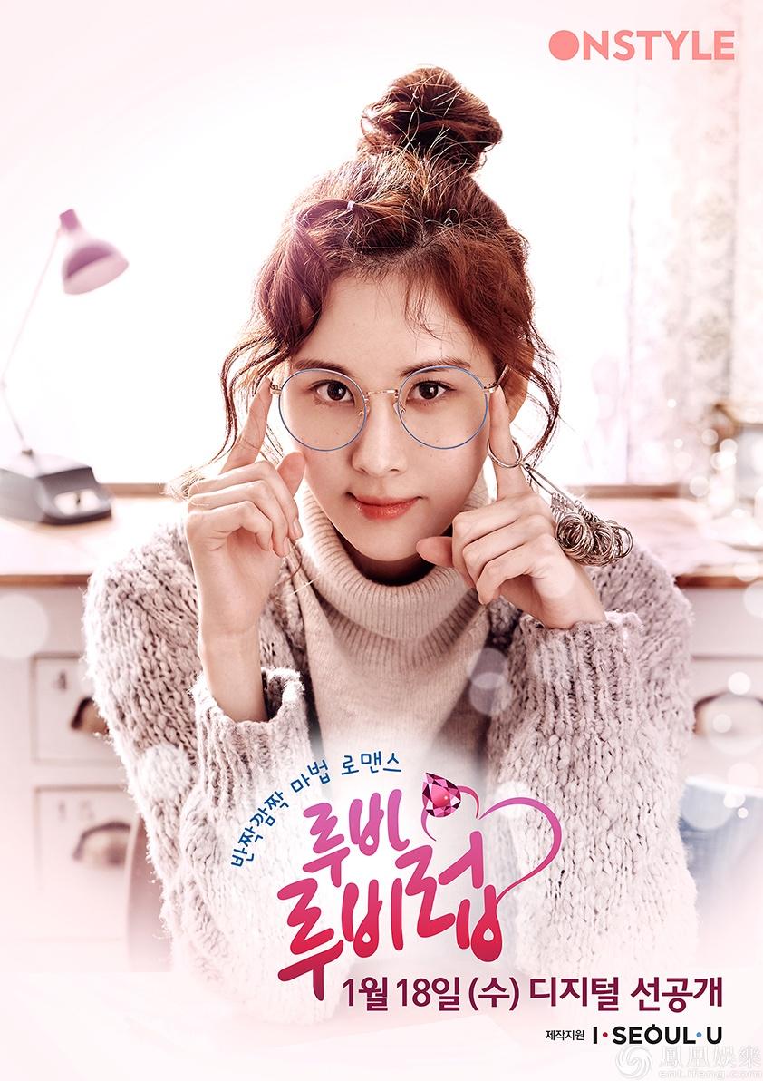 Seohyun web drama