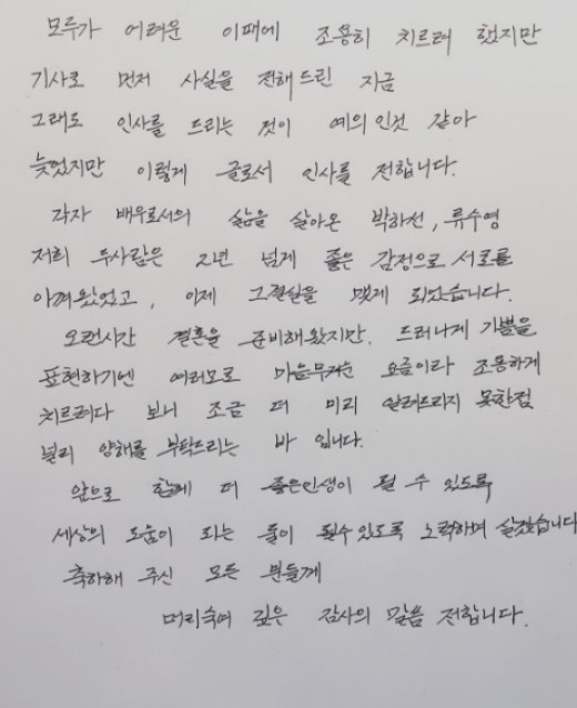Ryu Su Young hand-wrote a letter announcing his marriage to Park Ha Sun to his fans.