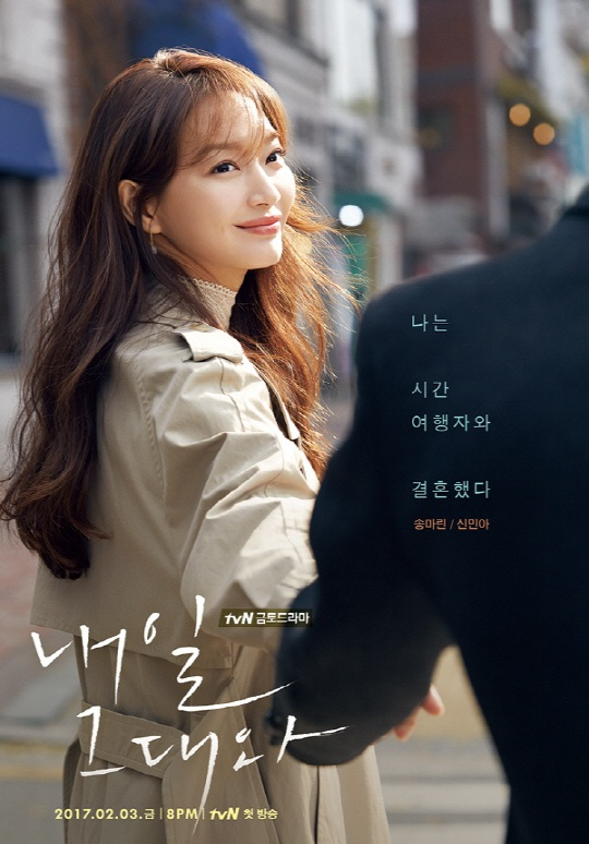 Tomorrow With You (Shin Min Ah)