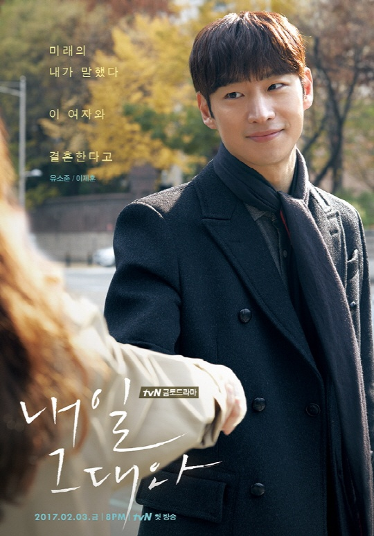 Tomorrow With You (Lee Je Hoon)