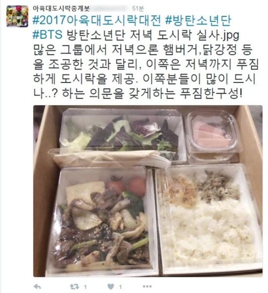 BTS Lunch Box