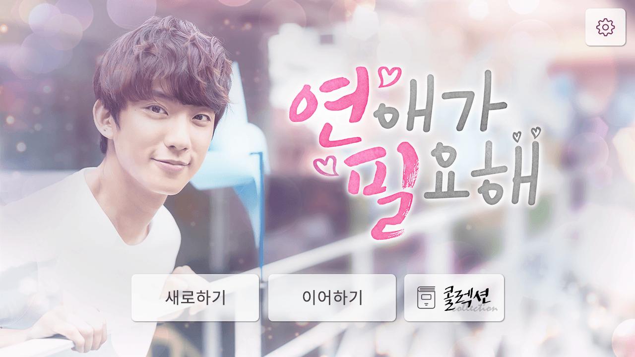 best korean dating app