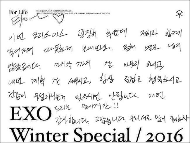 Sehun Winter Special Message