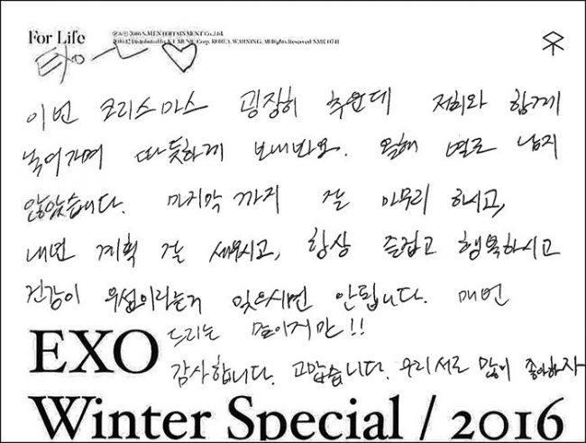 Sehun Winter Special Message