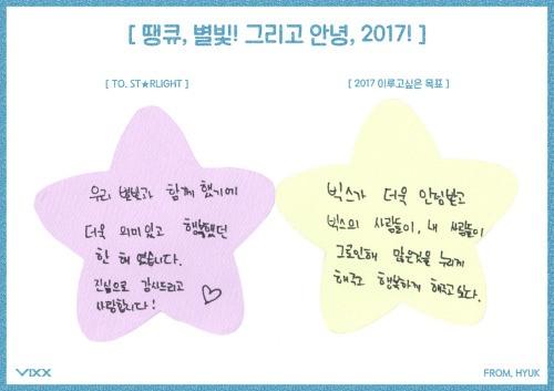 Hyuk's wishes