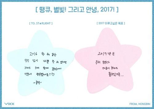 Hongbin's wishes