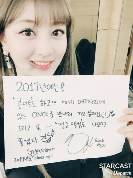 """I hope TWICE will hold a concert this year and meet 'ONCE' of all over the world. And also release an album. Let's cheer up in 2017 without being like TT!"""
