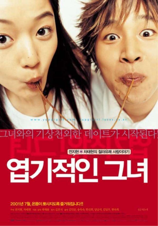 My Sassy Girl is movie that all Korean romance fans have to watch.
