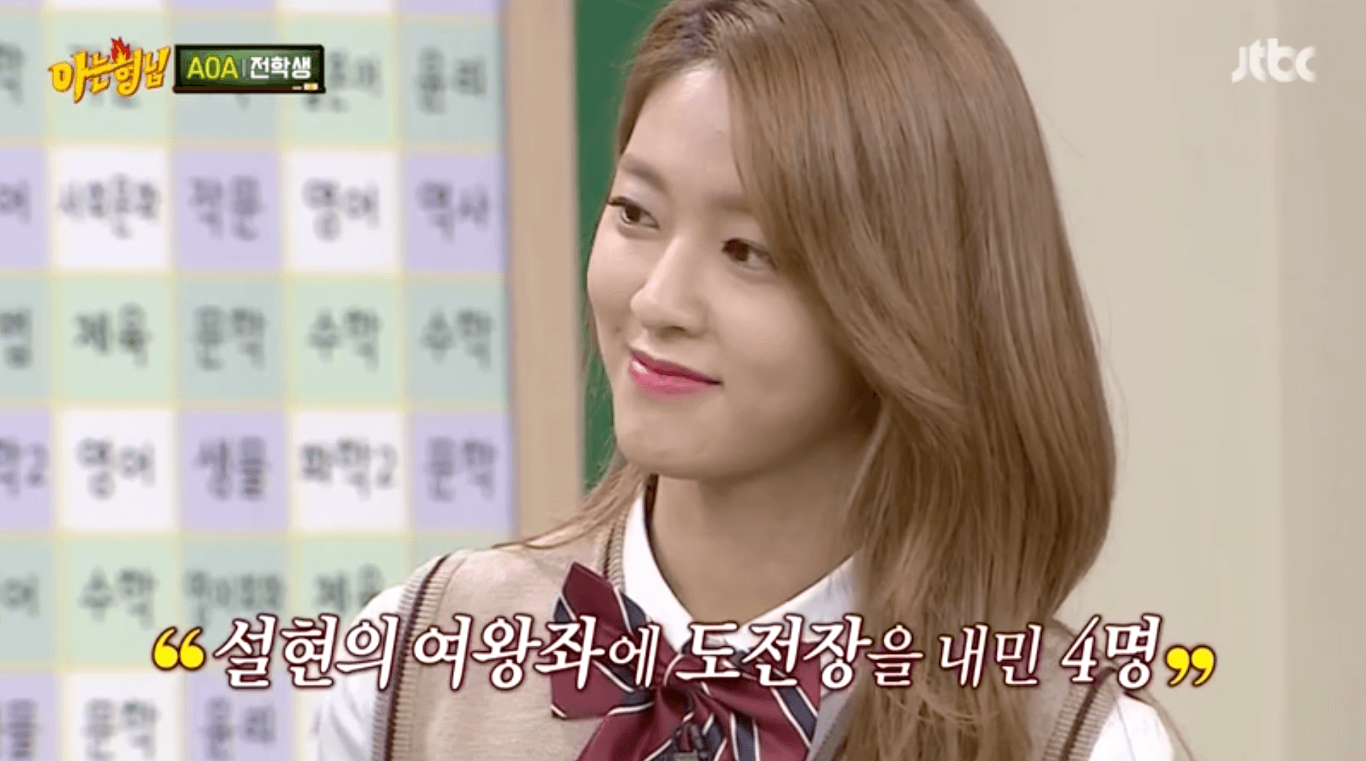 Seolhyun anticipated responses.