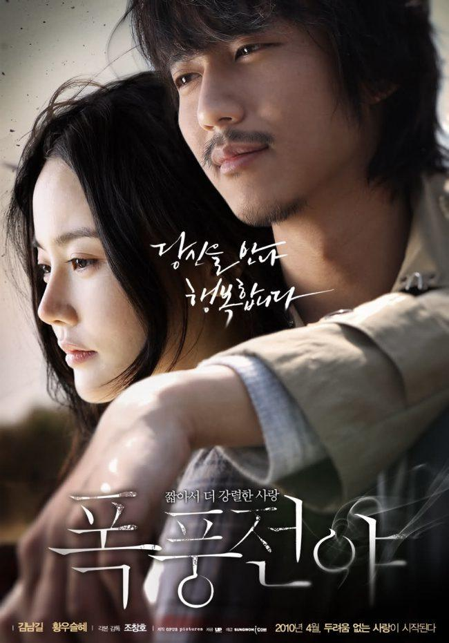 5 korean films that are perfect for this valentine s day koreaboo