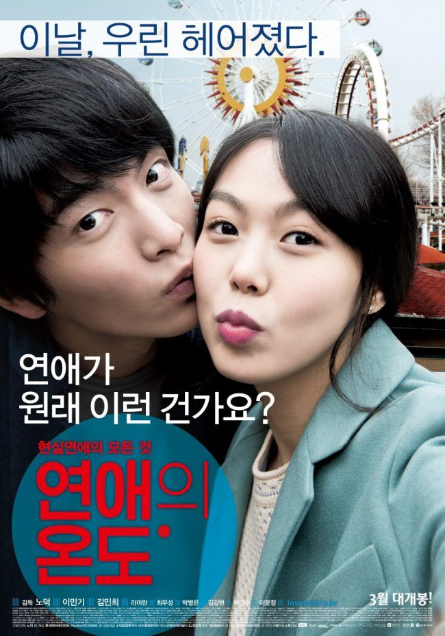 Lee Minki and Kim Minhee are at war and you won't want to miss it.