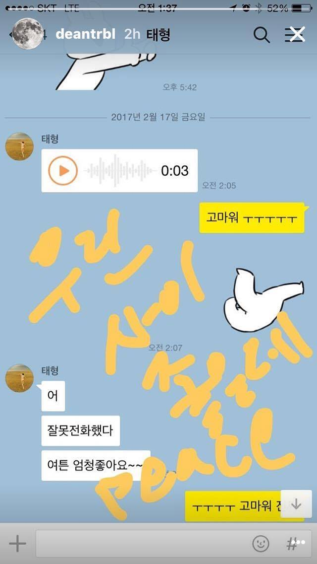 Dean's Kakao chat