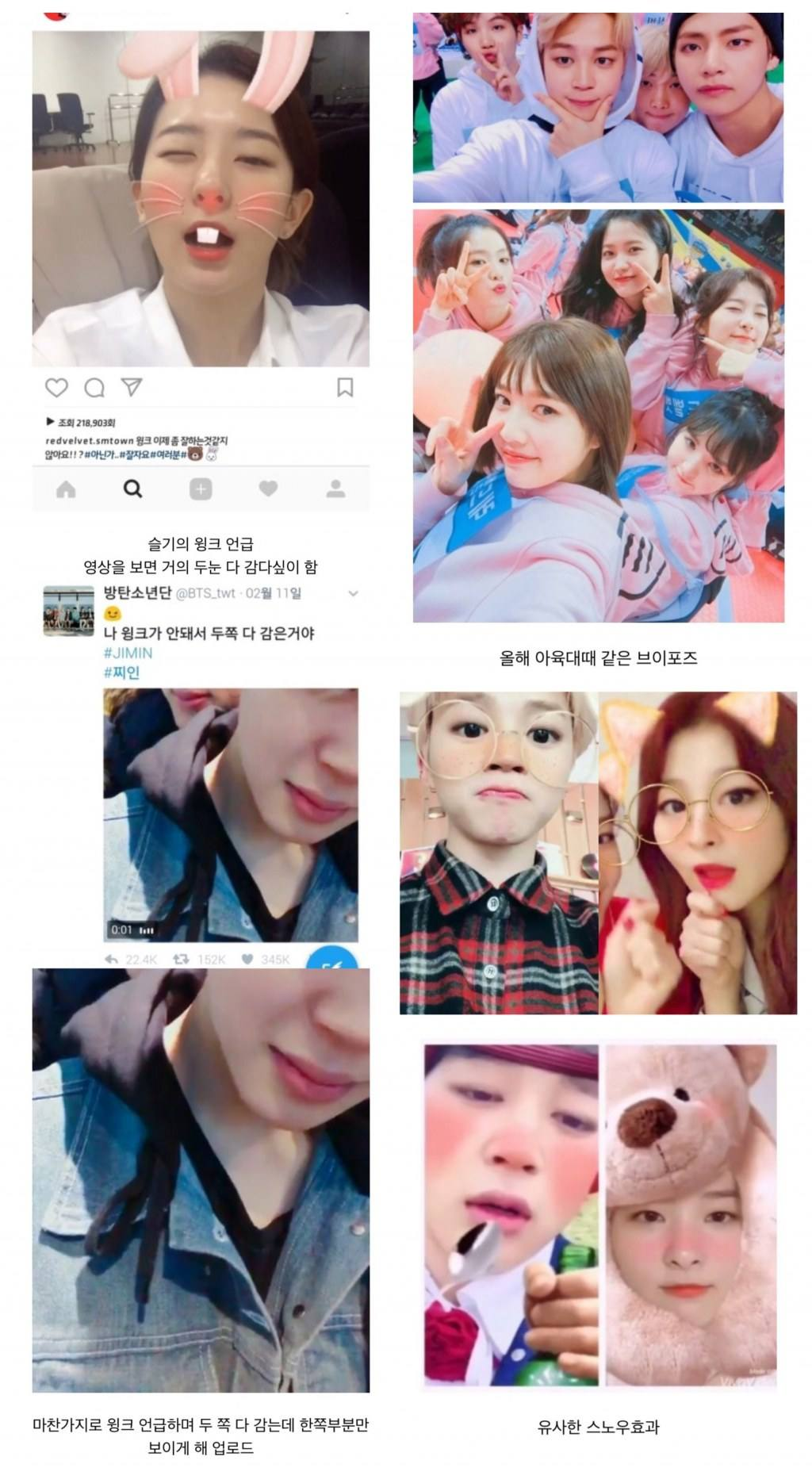 Dispatch seulgi jimin Netizens stir