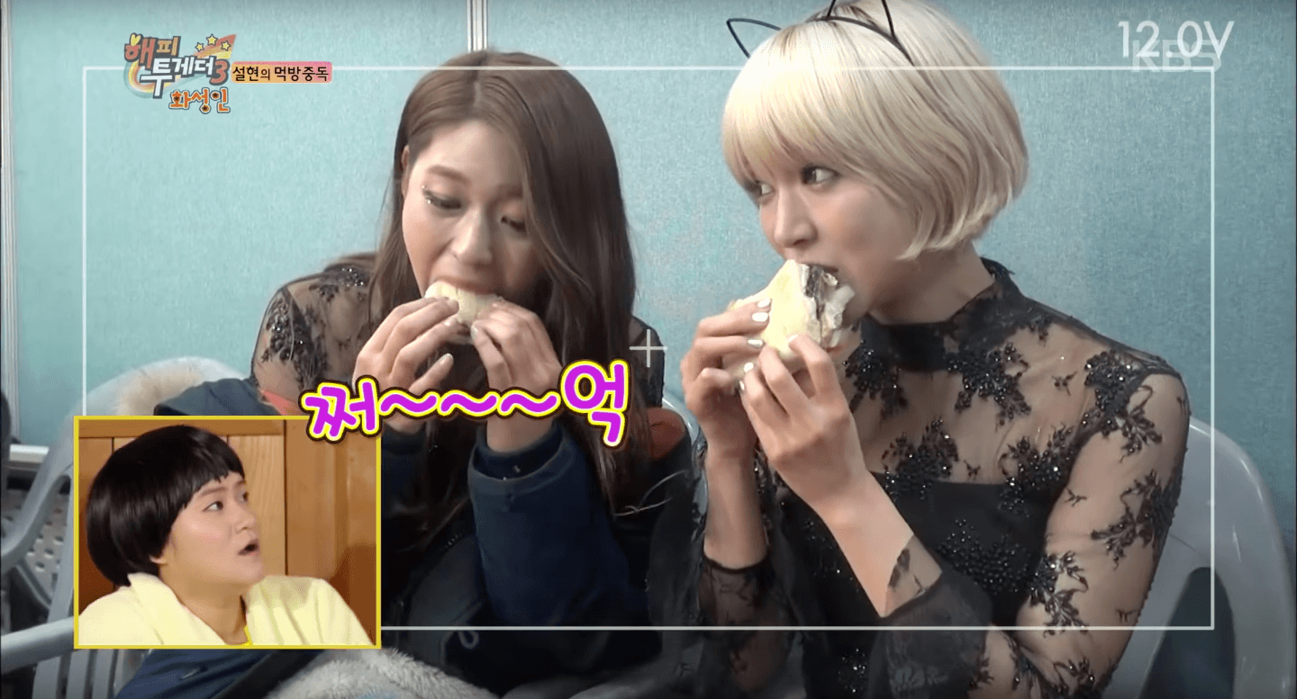 Seolhyun Eating In Private vs. Eating On TV