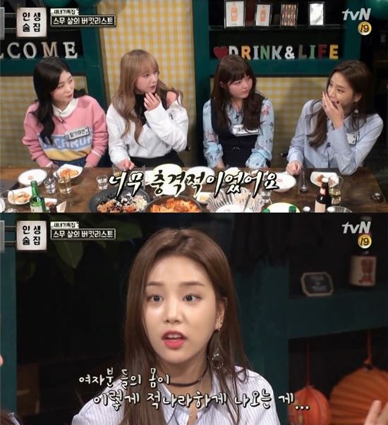 laboums solbin reveals the first thing she did when she