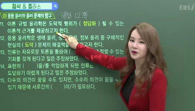 This Korean Teacher Is Going Viral For Looking Like Twice Sana Koreaboo