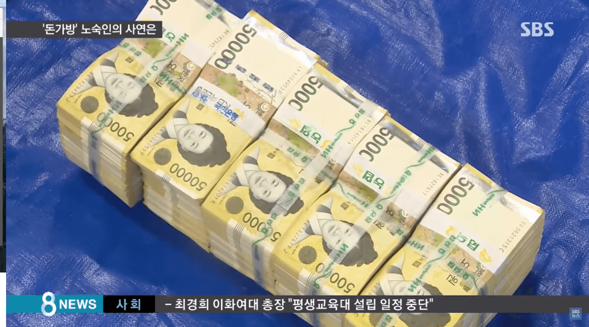 Police Help Homeless Man Recover Bag With 250 Million Won Inside