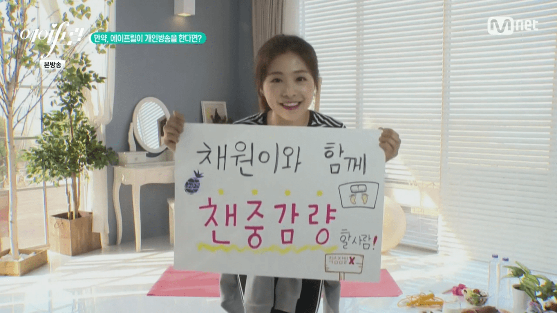 APRILs Chaewon revealed her secret exercise routine that helped her lose 2kg in 2 days