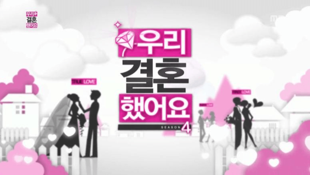 MBC Releases Statement Regarding We Got Married Cancellation Rumors