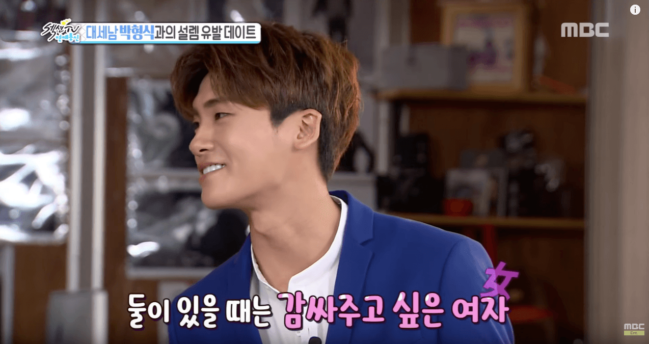 Park Hyung Sik's Ideal Type is A Girl Exactly Like Park Bo Young