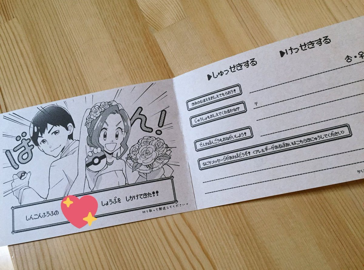 This Japanese Couple Made Their Own Pokémon-inspired Wedding Invitations