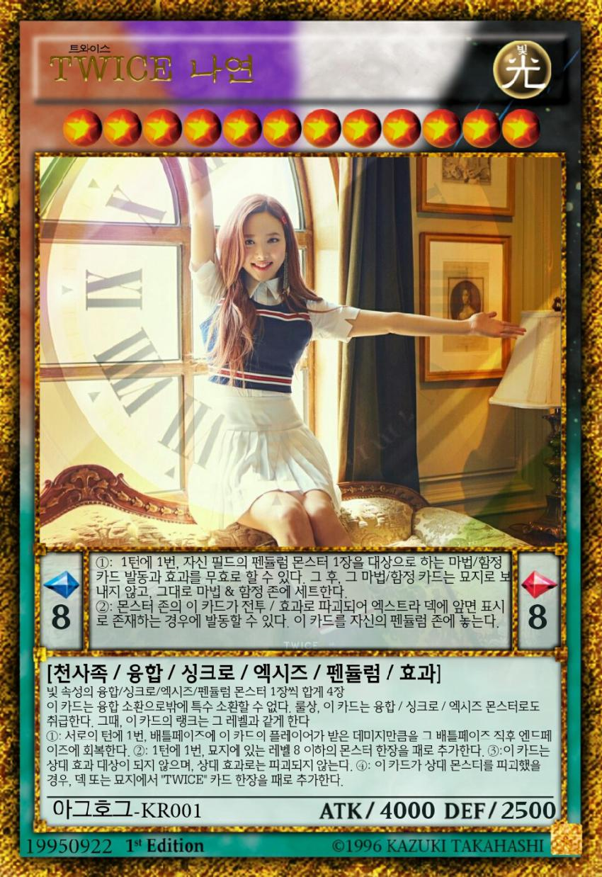 Twice Fan Creates Op Yu Gi Oh Cards Out Of Their New Teaser Koreaboo